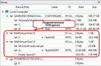 Подключенные VHD диски на панели R-Studio Диски (Drives)